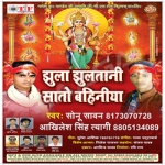 Jhula Jhulatani Saato Bahiniya songs