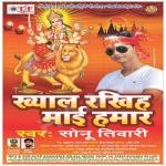 Khyal Rakhiha Mai Hamar songs