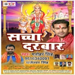 Sachcha Darbar songs