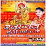 Swagat Devi Maiya Ke songs