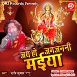 Jai Ho Jagjanani Maiya songs