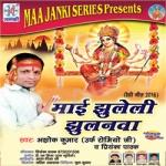 Mai Jhuleli Jhulanava songs