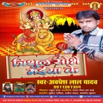Trishul Sobhe Maiya Ke songs