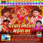 Darbaar Nirala Maiya Ka songs