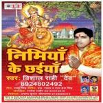 Nimiya Ke Chhaiyan songs