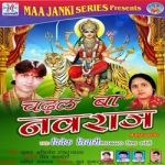 Chadail Ba Navratar songs
