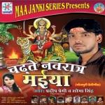 Chadte Navratra Maiya songs