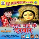 Chala Mai Ke Darbar songs