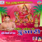 Chalia Maiya Ke Duwari songs
