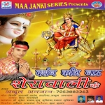 Darshan Kalina Sheravali Ke songs