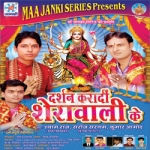 Darshan Karadi Sherawali Ke songs