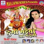 Durga Maiya Aa Gail songs