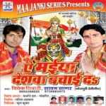 E Maiya Deshva Bachaiye Dai songs