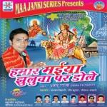 Hamar Maiya Jhulwa Par Dole songs