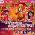 Mai Duariya Aail Sawariya songs