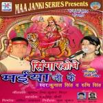 Singar Shobhe Maiya Ji Ke songs
