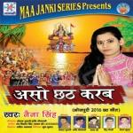 Asho Chhath Karab songs