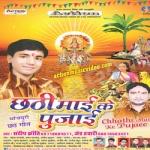 Chhathi Maai Ke Pujaee songs