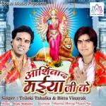 Aasirwad Maiya Ji Ke songs