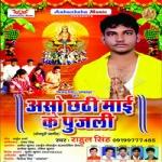 Aasho Chhathi Mai Ke Pujli songs