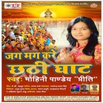 Jagamag Kare Chhathhi Ghat songs