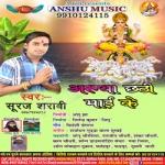 Aragh Chhathi Mai Ke songs