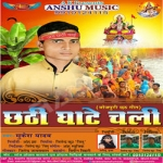 Chathhi Ghate Chali songs