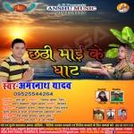 Chhathi Mai Ke Ghat songs