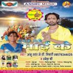 Pujai Chhathhi Mai Ke songs