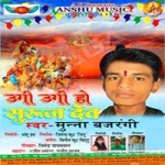 Ugi Ugi Ho Suruj Dev songs