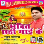 Bhakti Chhathi Mai Ke songs