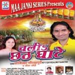 Chali Chhath Ghate songs