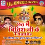 Chhath Me Nitish Ji Ke Thanks songs