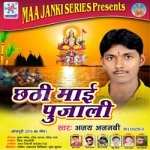 Chhathi Mai Pujali songs