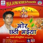 Mor Chhathi Maiya songs