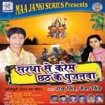 Sardha Se Karem Chhath Ke Pujanava songs