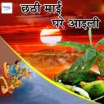 Chhathi Mai Ghare Aaili songs