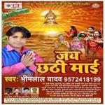 Jai Chhathi Mai songs