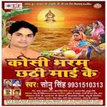Kosi Bharb Chhathi Mai Ke songs