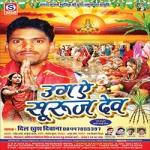Uga Ae Suruj Dev songs