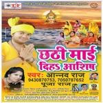 Chhathi Mai Diha Aashish songs