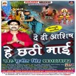 De Di Aashish He Chhathi Mai songs