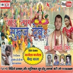 Jad Lage Suruj Dev songs