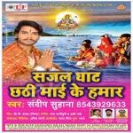 Sajal Ghat Chhath Mai Ke Hamar songs