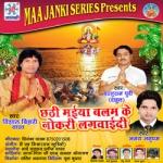 Chhathi Maiya Balam Ke Nokari Lagvaidi songs