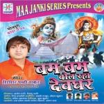 Bam Bam Bol Raha Devghar songs