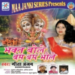 Bhakt Bole Bum Bum Bhole songs