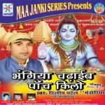 Bhangiya Chadhaib Panch Kilo songs