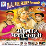 Bhola Ke Bhakt Bawali songs