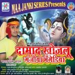 Damad Khojalu Ganjiya Bhangediya songs